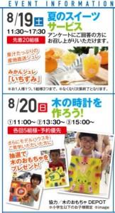 8/19.20 総展イベント